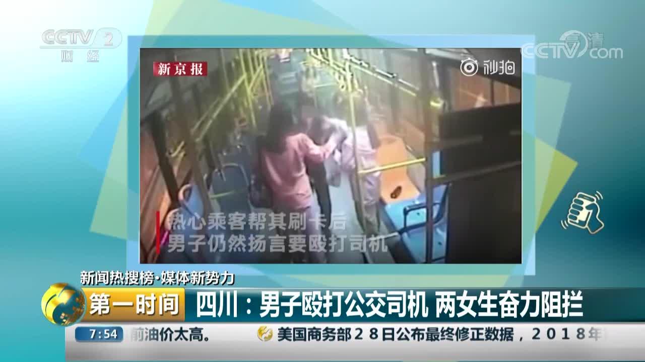 [视频]四川:男子殴打公交司机 两女生奋力阻拦