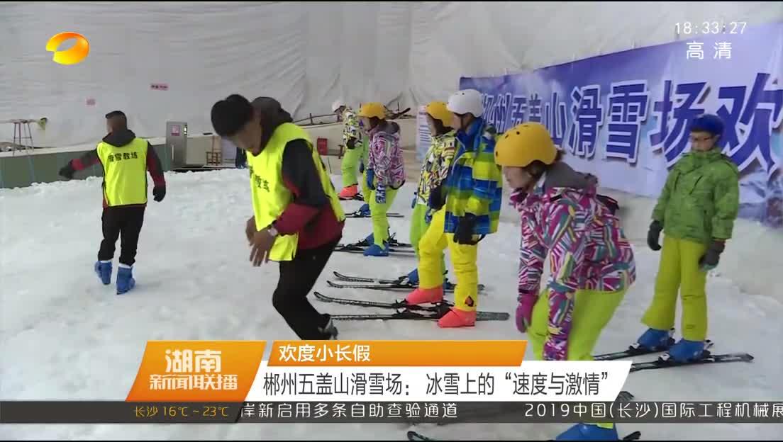 """欢度小长假 郴州五盖山滑雪场:冰雪上的""""速度与激情"""""""