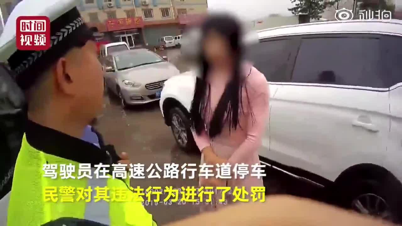 """[视频]""""美女""""高速上违停补妆 民警一查原来是男儿身"""