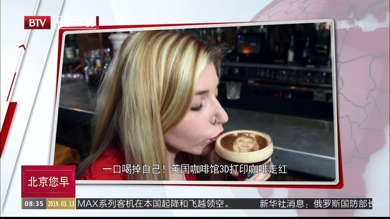 [视频]一口喝掉自己!英国咖啡馆3D打印咖啡走红