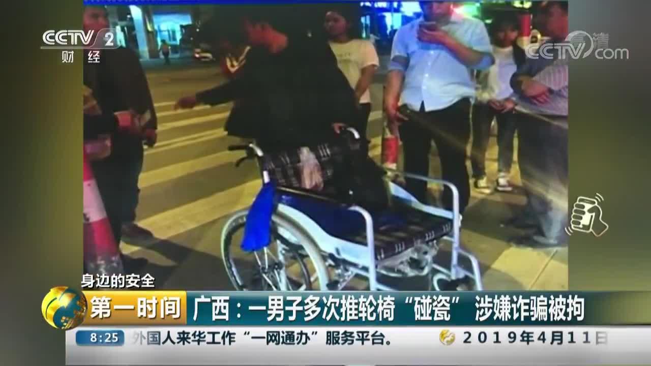 """[视频]广西:一男子多次推轮椅""""碰瓷""""涉嫌诈骗被拘"""