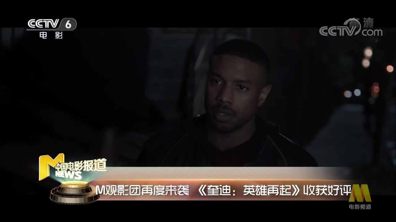 [视频]《奎迪:英雄再起》收获好评