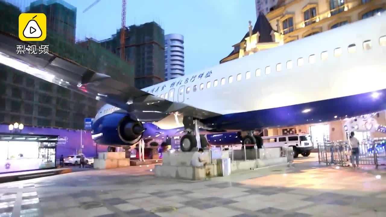 [视频]他买飞机送给妻子 妻子用来开餐厅