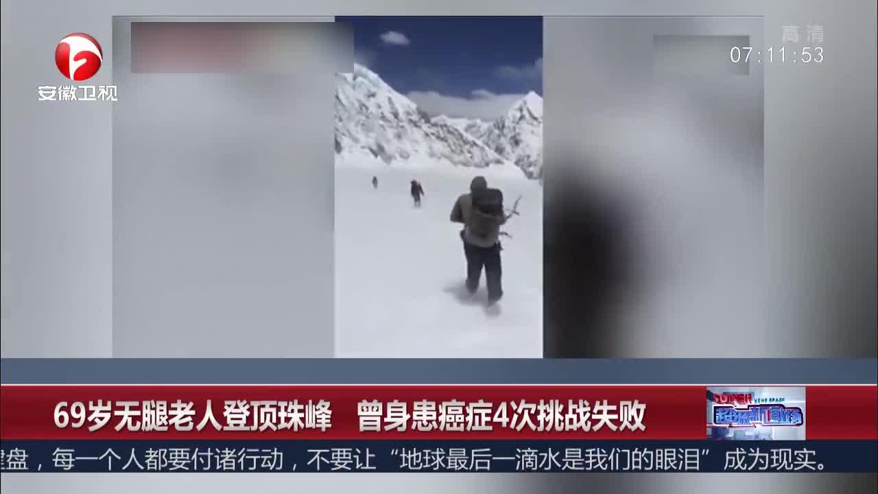 [视频]69岁无腿老人登顶珠峰 曾身患癌症4次挑战失败