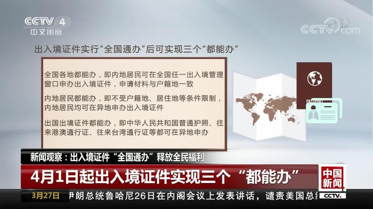 """[视频]新闻观察:出入境证件""""全国通办""""释放全民福利"""