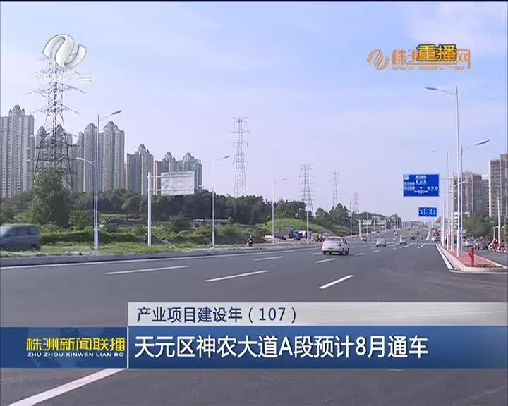 天元区神农大道A段预计8月通车