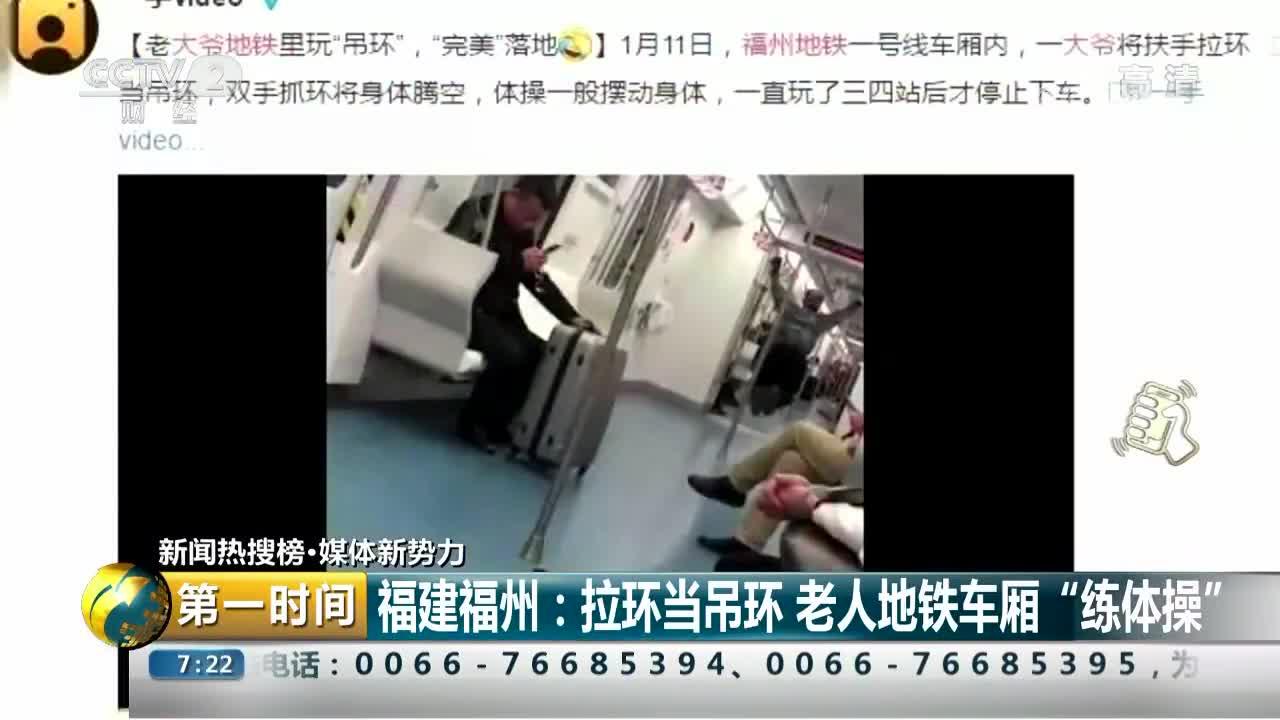 """[视频]福建福州:拉环当吊环 老人地铁车厢""""练体操"""""""