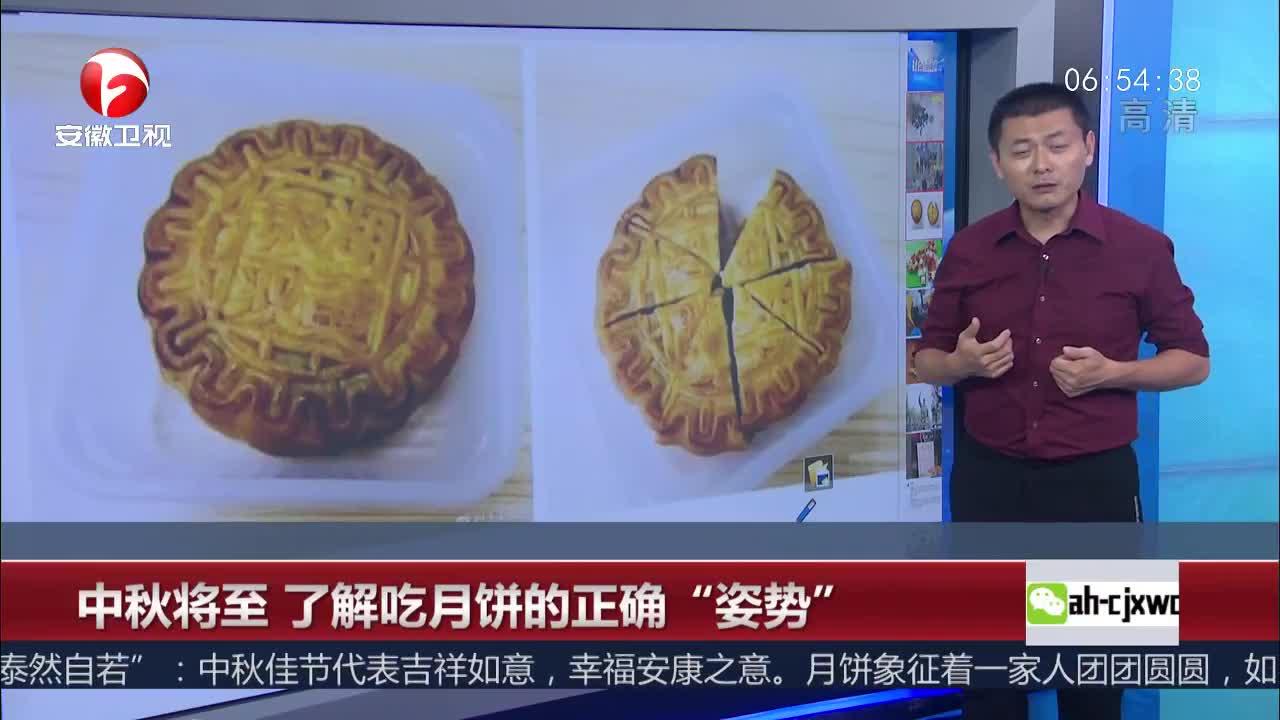 """[视频]中秋将至 了解吃月饼的正确""""姿势"""""""