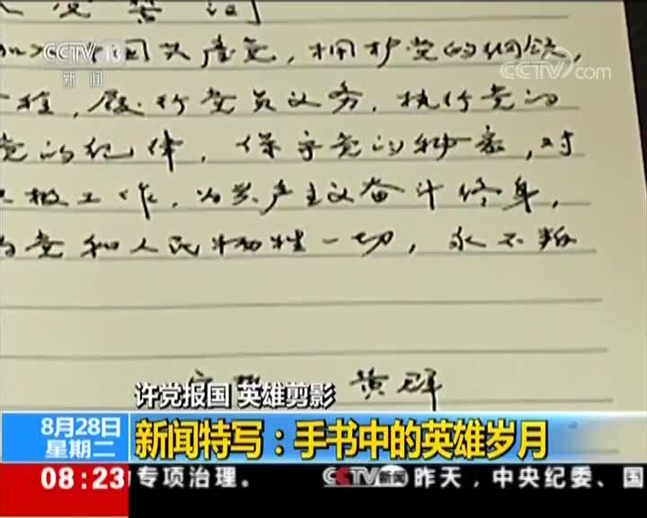 [视频]许党报国 英雄剪影 新闻特写:手书中的英雄岁月