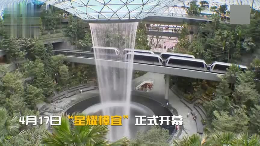[视频]美!新加坡机场造世界最高室内瀑布 还能看灯光秀 有迷宫