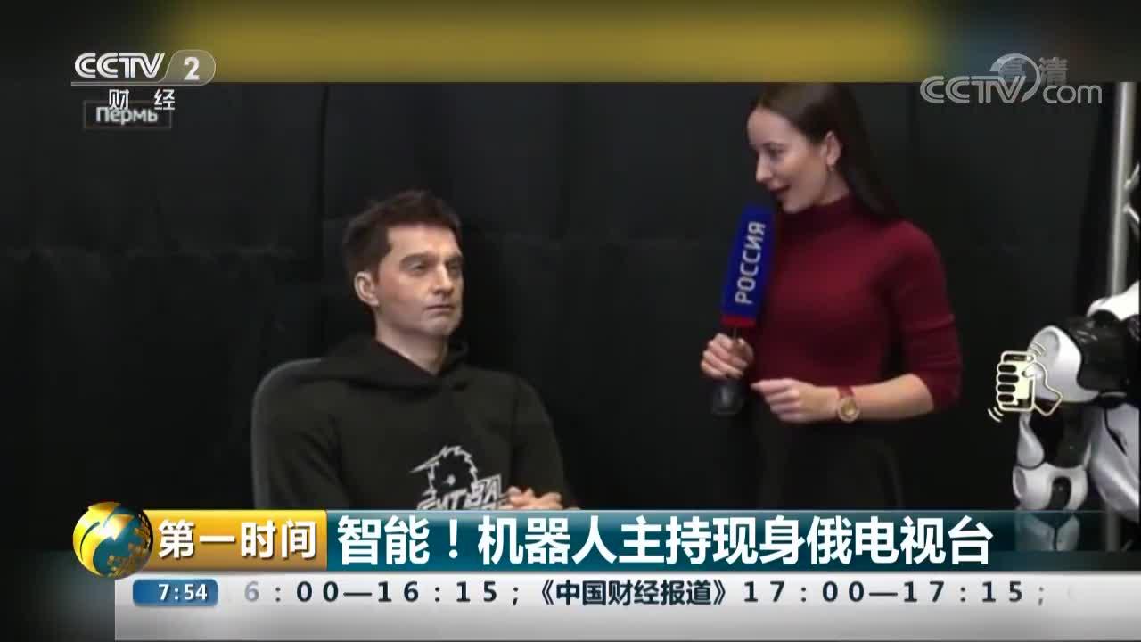 [视频]智能!机器人主持现身俄电视台