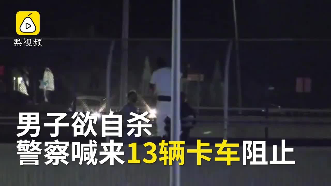[视频]阻止男子自杀 警察喊来13辆卡车