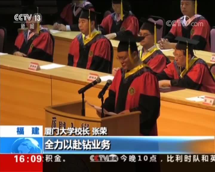 """[视频]大学校长的毕业致辞 人生""""锦囊"""":做好人 追好梦 走好路"""