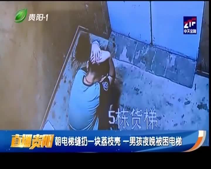 [视频]朝电梯缝扔一块荔枝壳 一男孩夜晚被困电梯