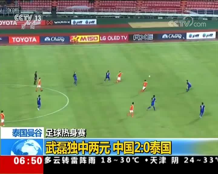 [视频]足球热身赛 武磊独中两元 中国2:0泰国