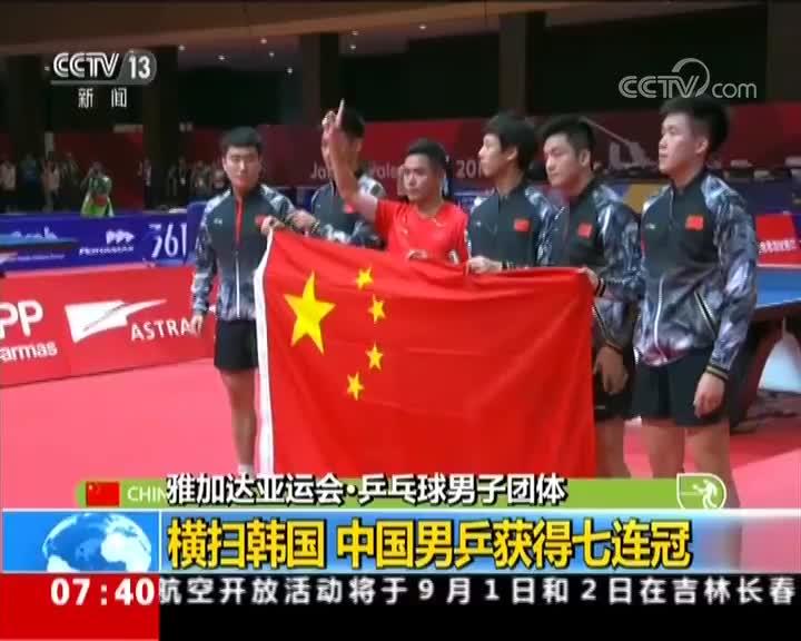 [视频]亚运会:中国男乒3-0横扫韩国摘金 中国实现亚运会7连冠
