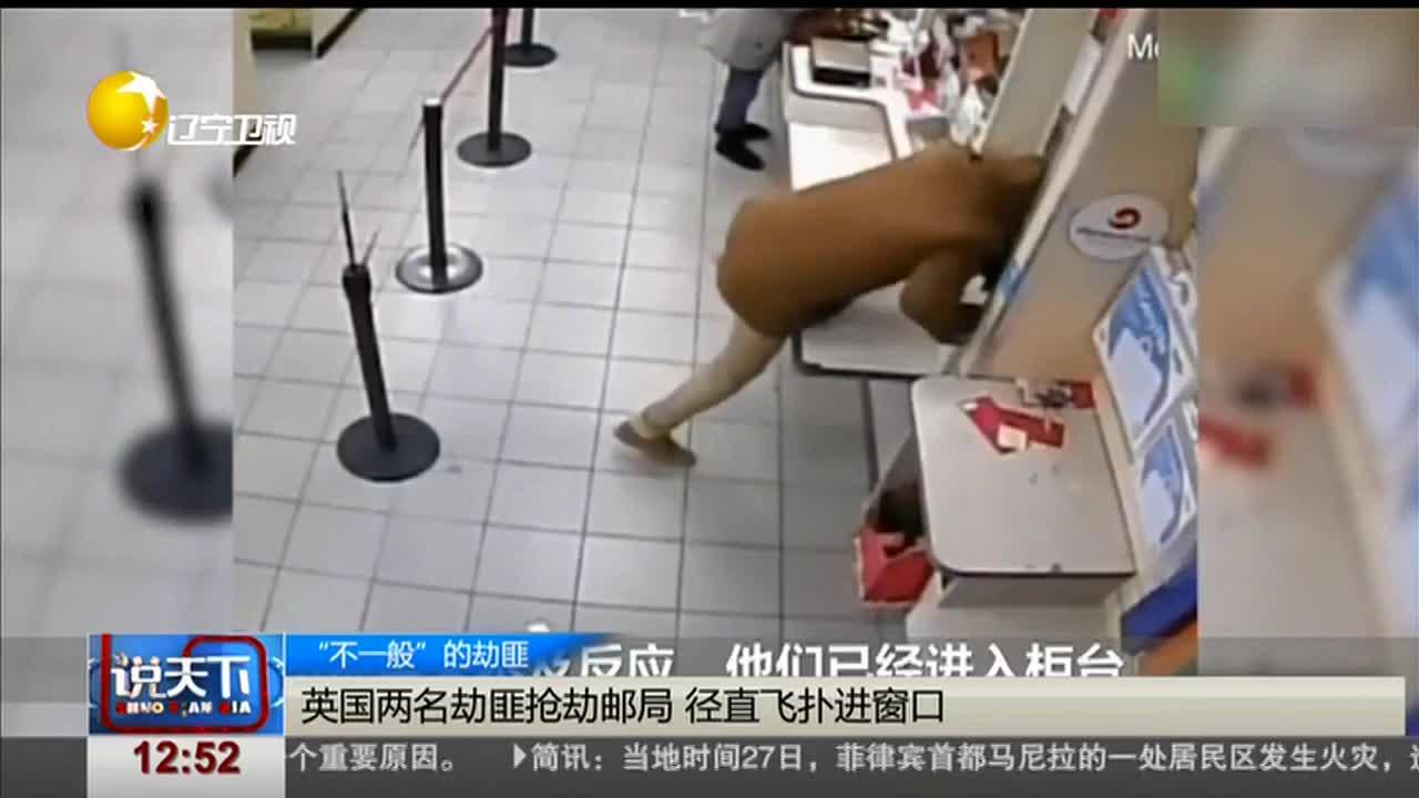 """[视频]""""不一般""""的劫匪 英国两名劫匪抢劫邮局 径直飞扑进窗口"""