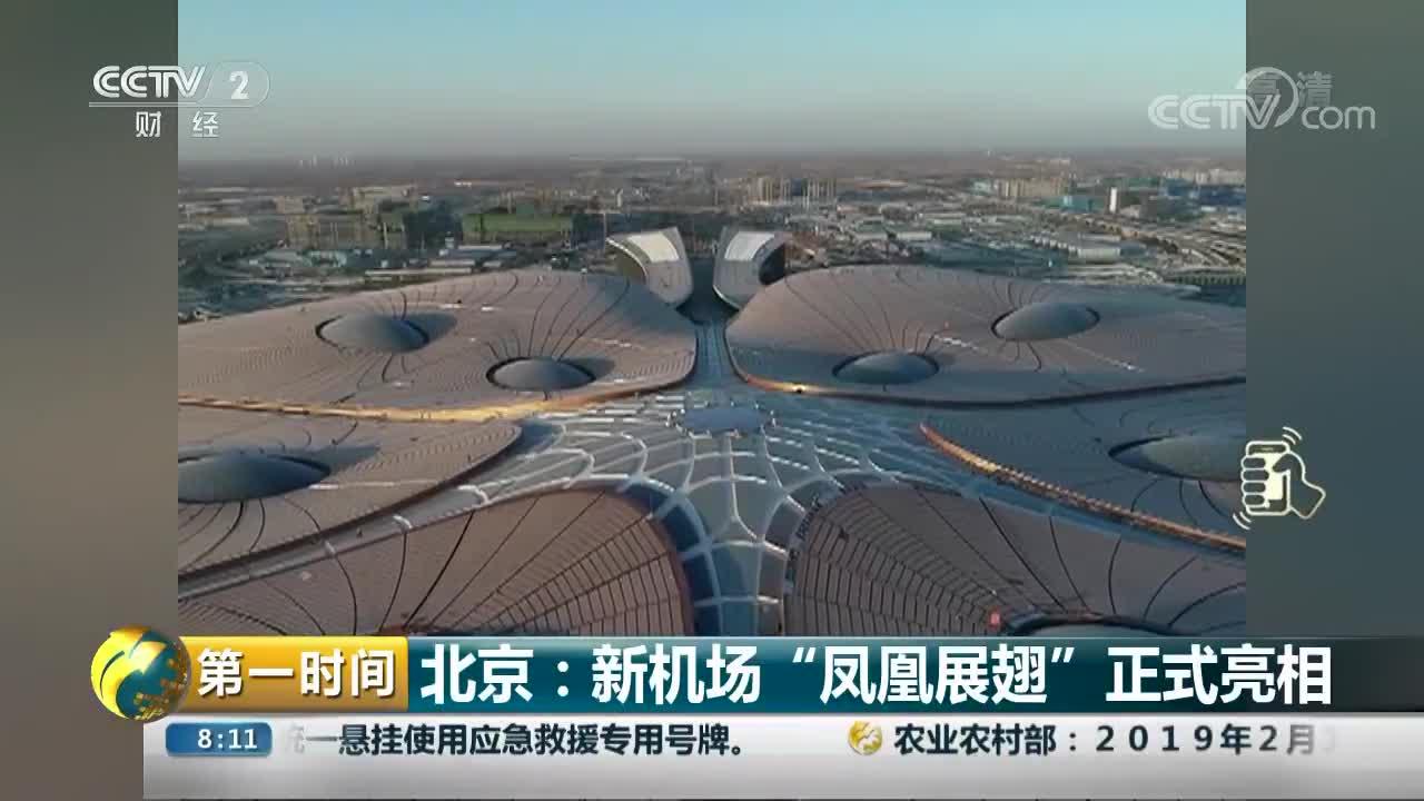 """[视频]北京:新机场""""凤凰展翅""""正式亮相"""