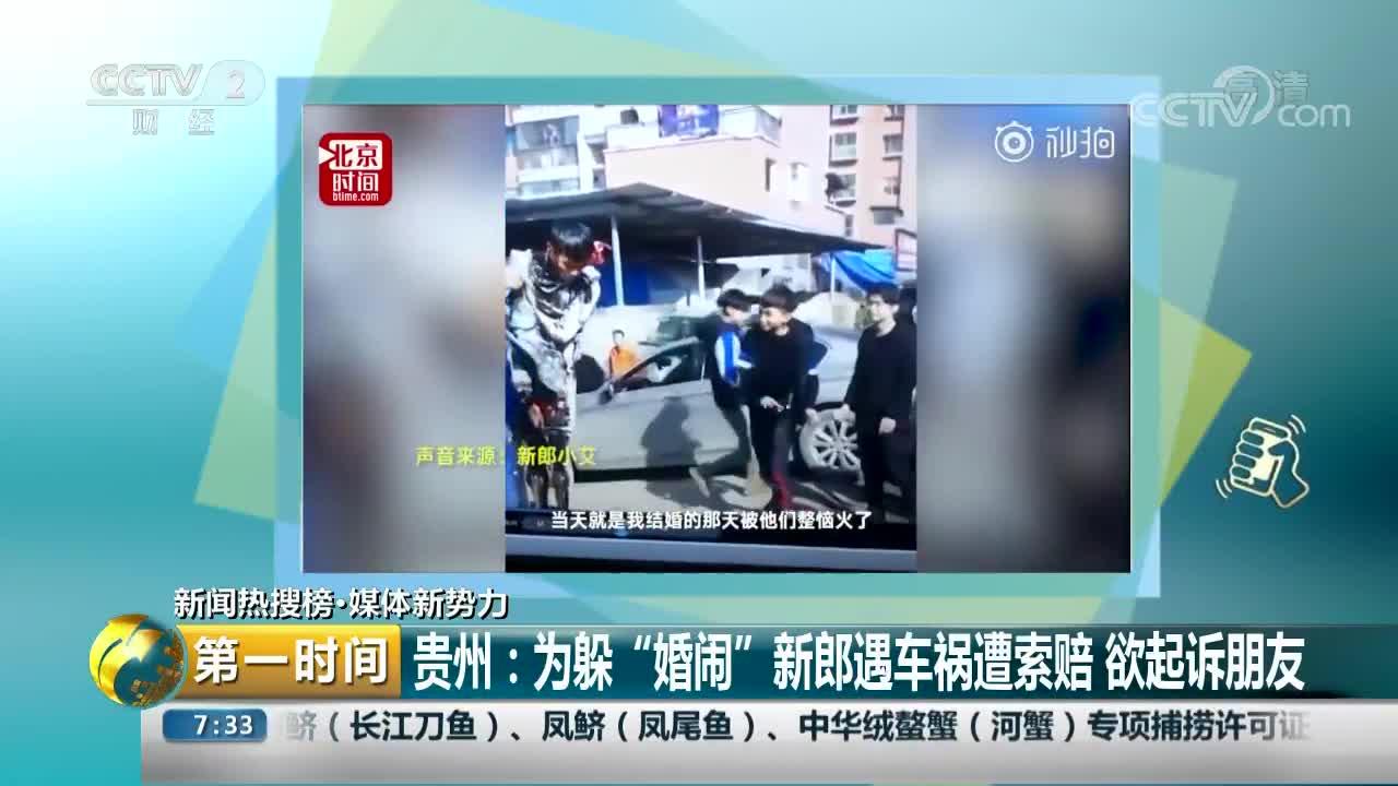 """[视频]贵州:为躲""""婚闹"""" 新郎遇车祸遭索赔 欲起诉朋友"""