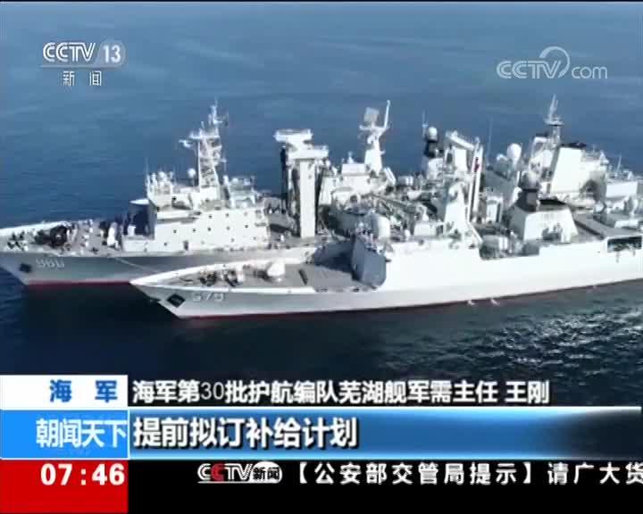 [视频]中国海军护航十周年——解读护航 海军护航十年的变与不变