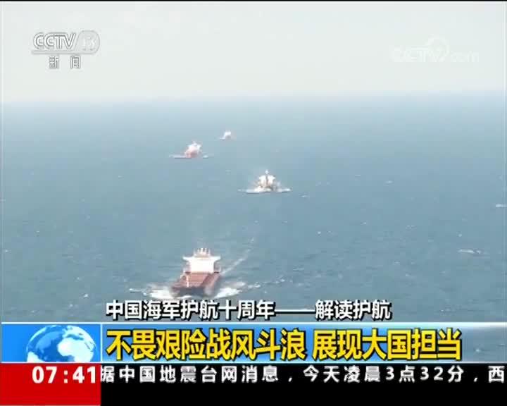 [视频]中国海军护航十周年——解读护航 不畏艰险战风斗浪 展现大国担当
