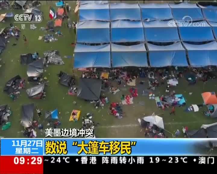 """[视频]美墨边境冲突 数说""""大篷车移民"""""""