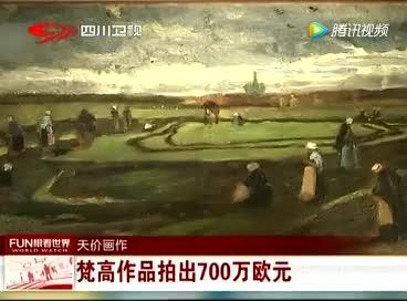 [视频]天价画作 梵高作品拍出700万欧元