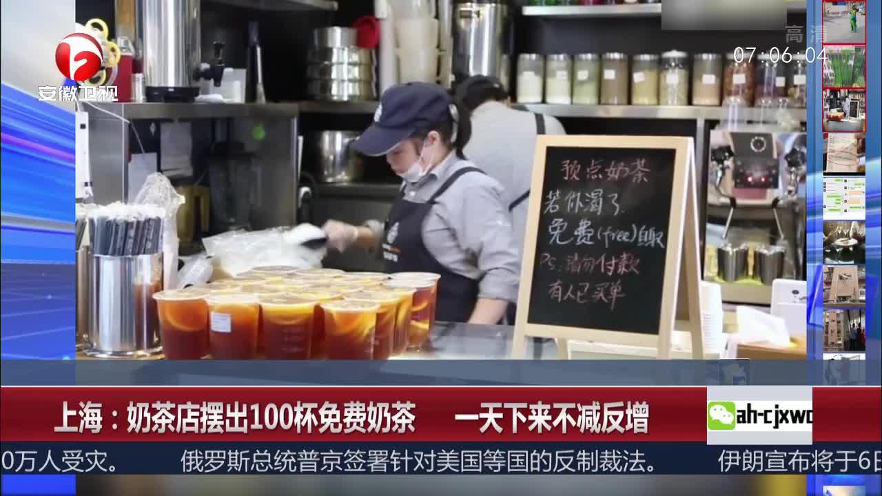[视频]暖心!匿名客买百杯奶茶免费赠送 杯数不减反增