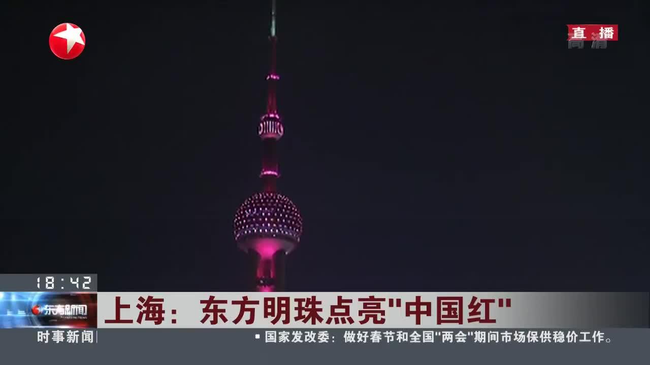 """[视频]上海:东方明珠点亮""""中国红"""""""