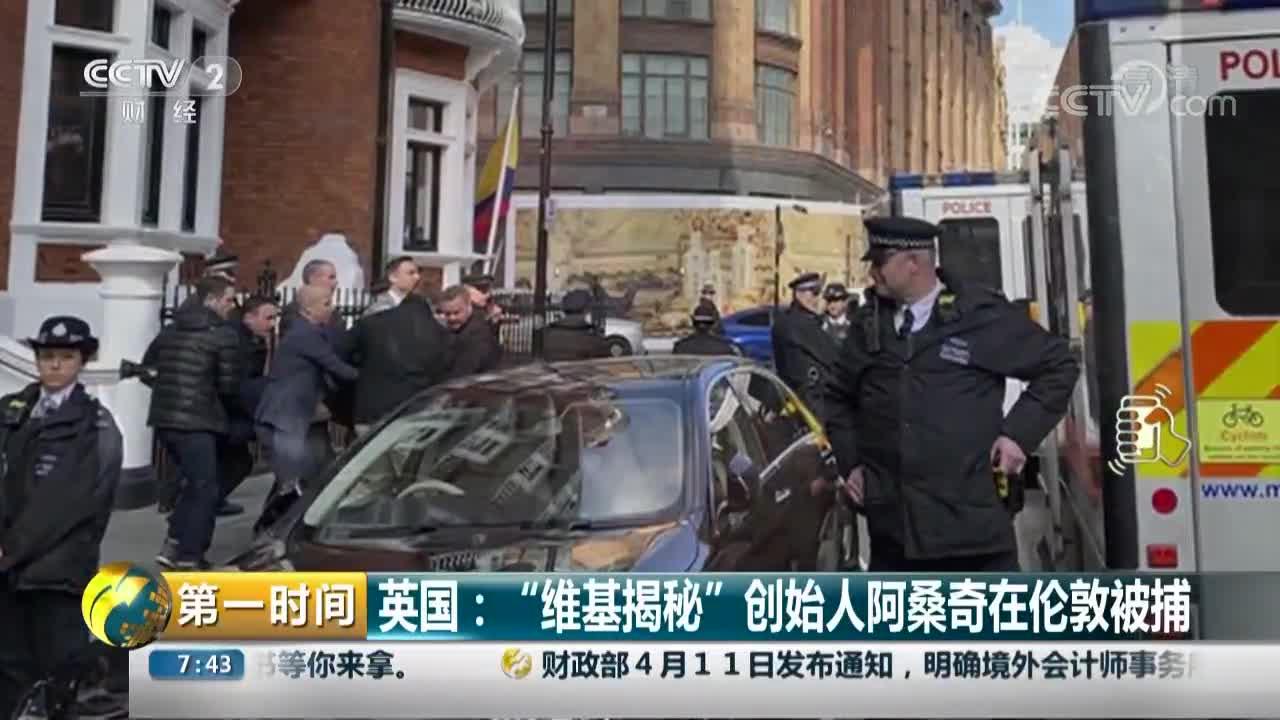 """[视频]""""维基揭秘""""创始人阿桑奇在伦敦被捕"""