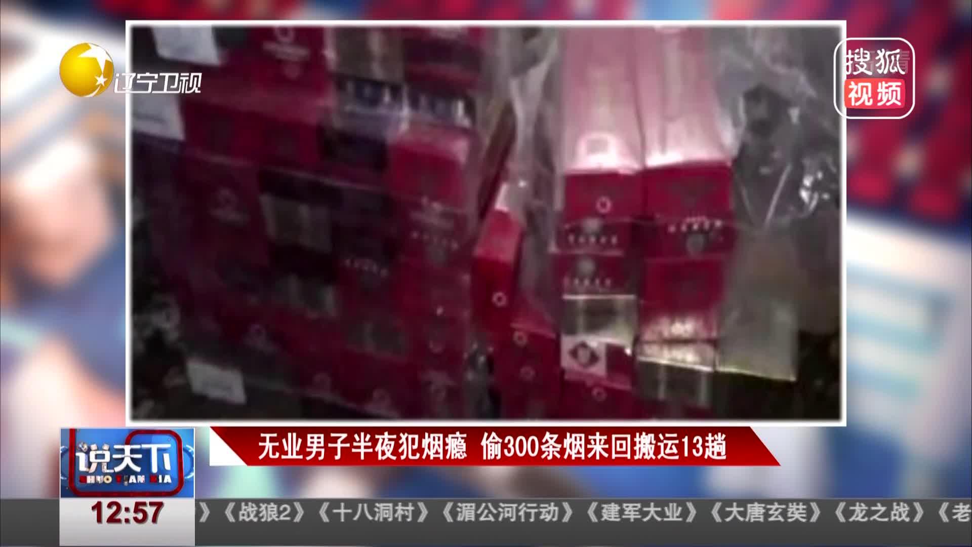 [视频]无业男子半夜犯烟瘾 偷300条烟来回搬运13趟