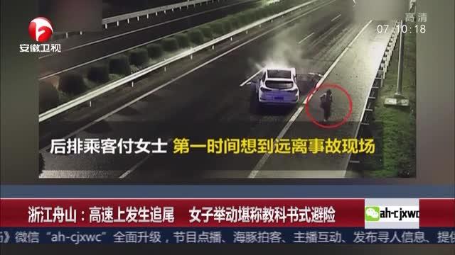 [视频]浙江舟山:高速上发生追尾 女子举动堪称教科书式避险