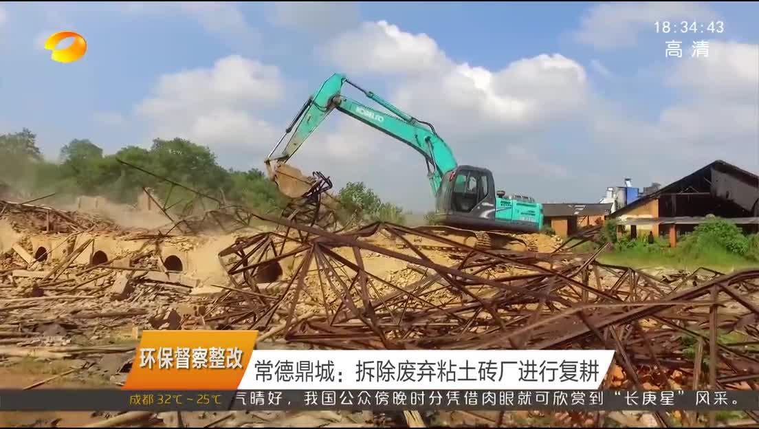 常德鼎城:拆除废弃粘土砖厂进行复耕
