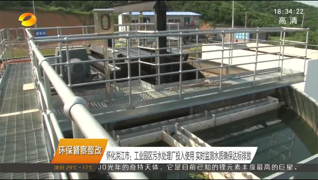 怀化洪江市:工业园区污水处理厂投入使用 实时监测水质确保达标排放