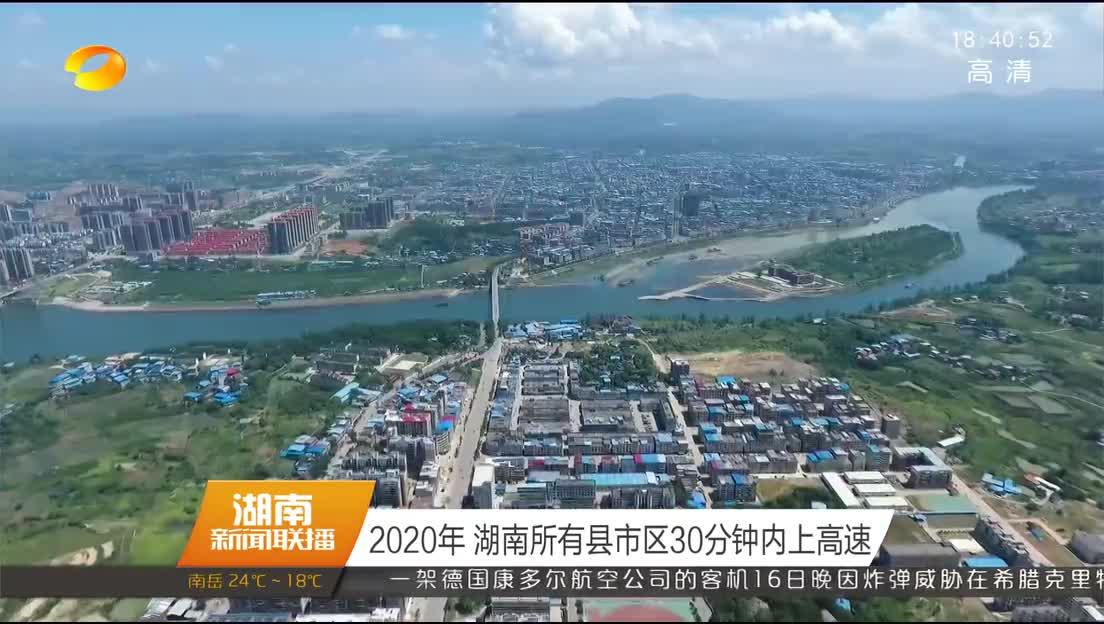2020年 湖南所有县市区30分钟内上高速