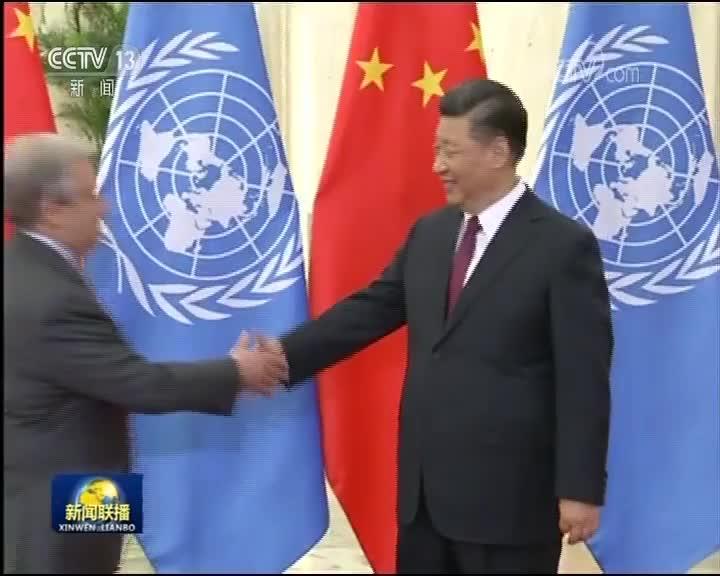 [视频]习近平会见联合国秘书长