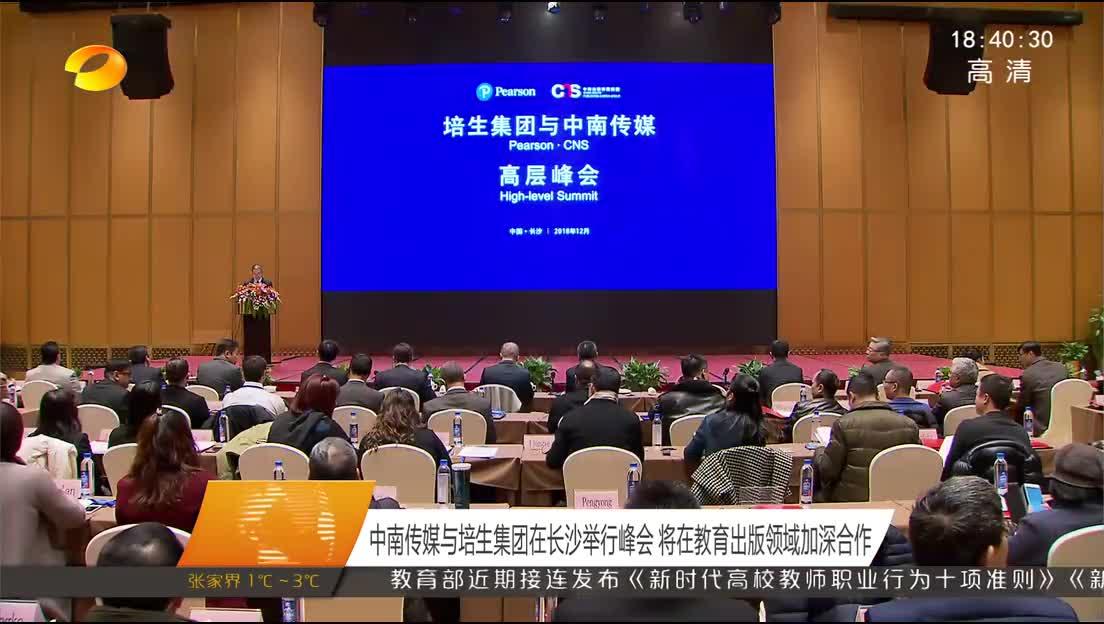 中南传媒与培生集团在长沙举行峰会 将在教育出版领域加深合作