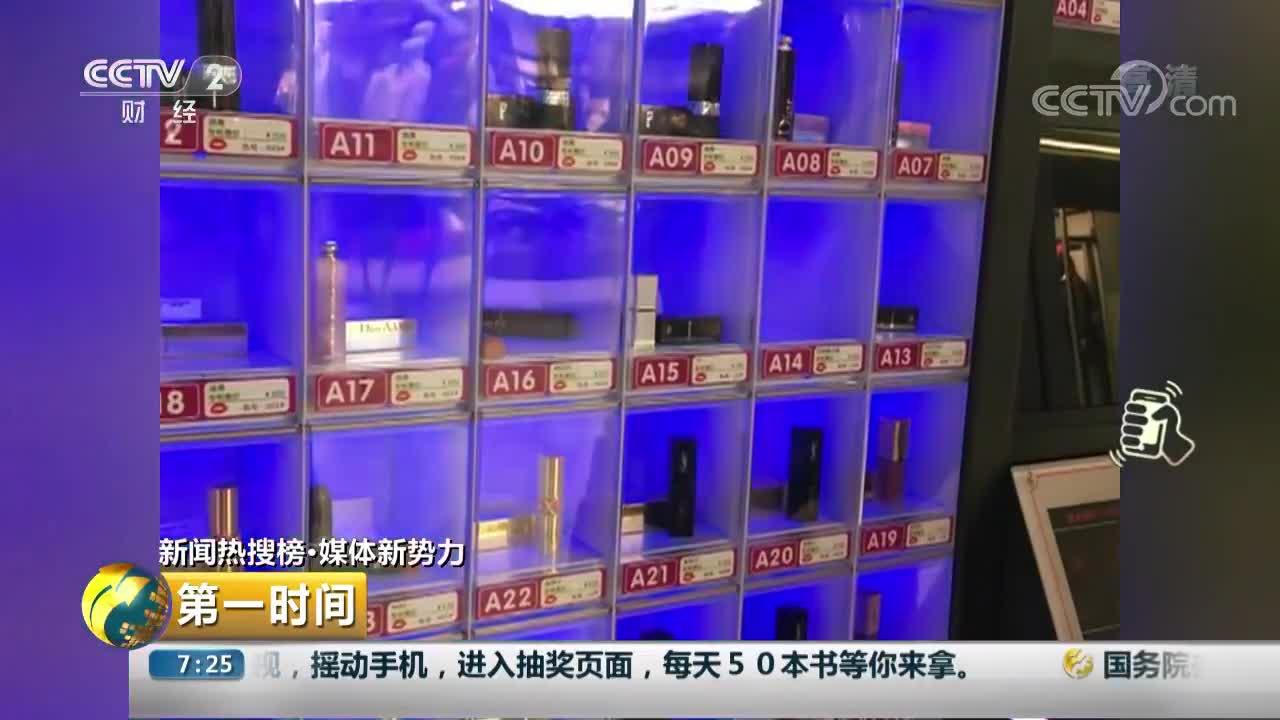 """[视频]口红机的""""生意经"""":商家暗设程序稳赚不赔"""