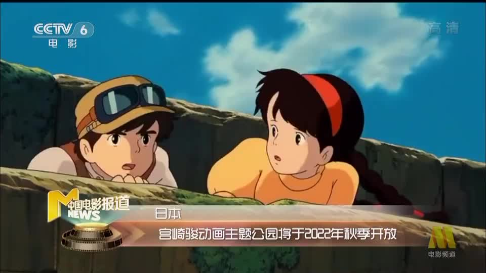 [视频]日本:宫崎骏动画主题公园将于2022年秋季开放