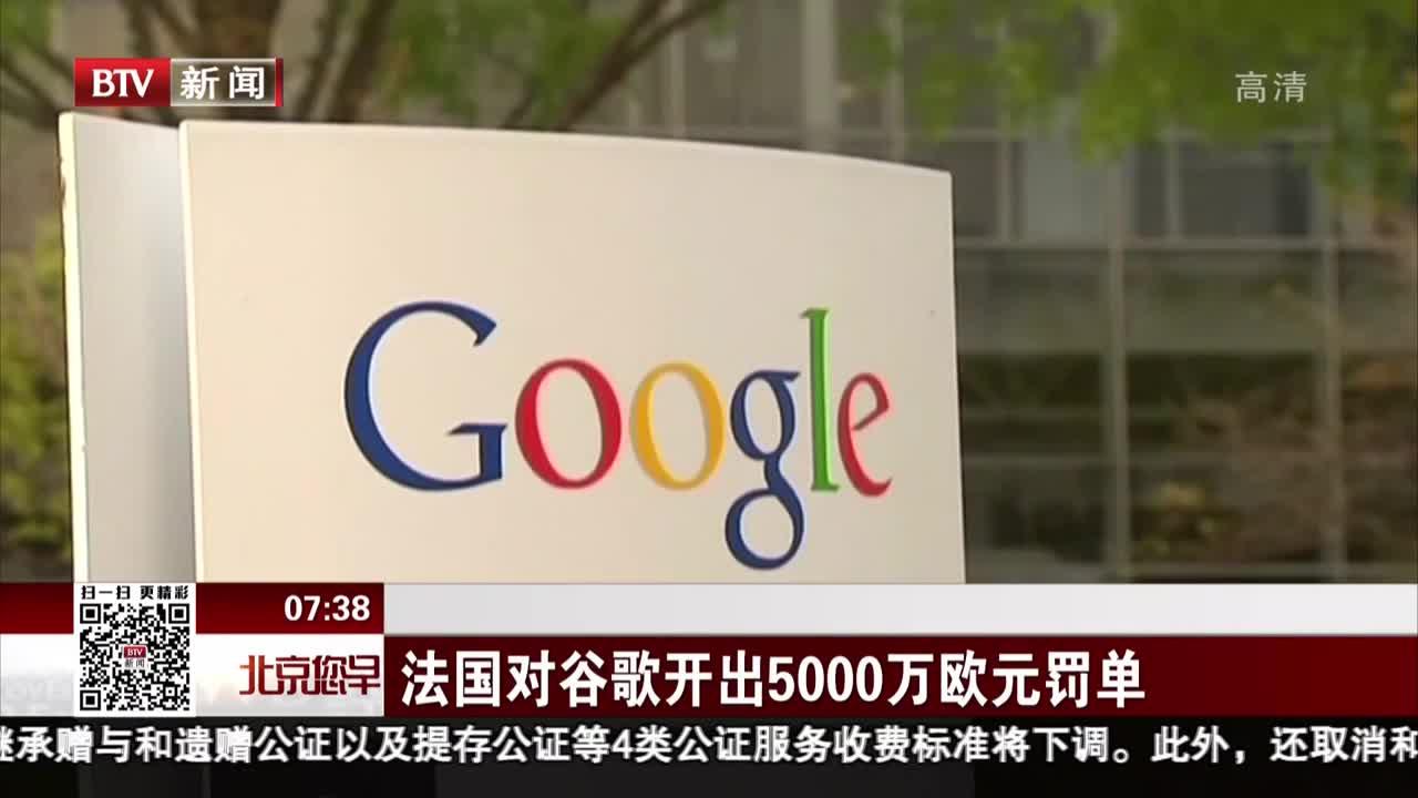 [视频]法国对谷歌开出5000万欧元罚单