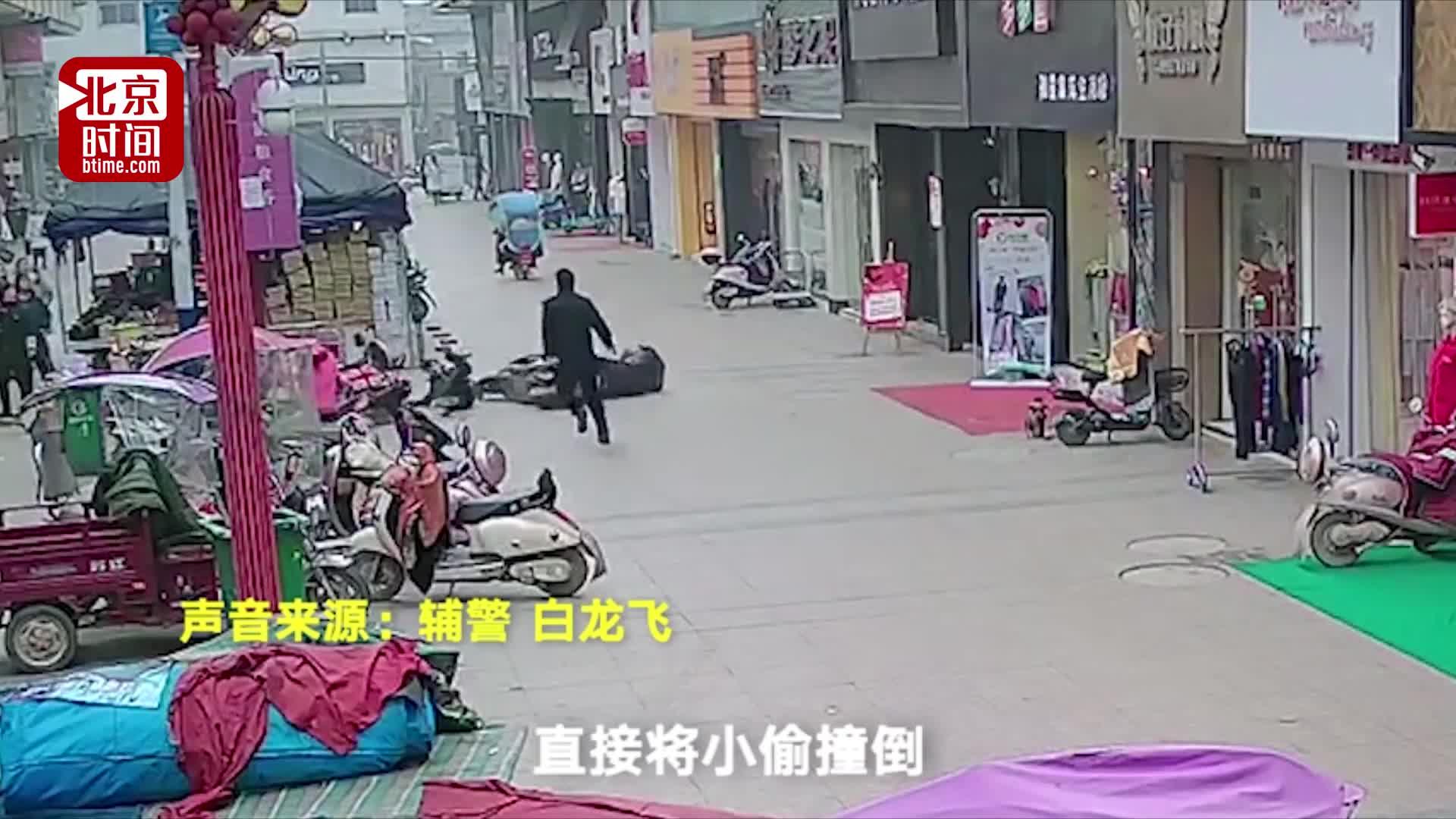 [视频]神配合!民警一声大喝 失主骑车怼翻小偷