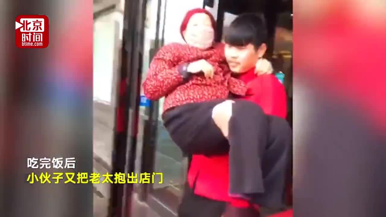 """[视频]九旬老太去饭店吃饭 服务员将其""""公主抱""""到座位上"""