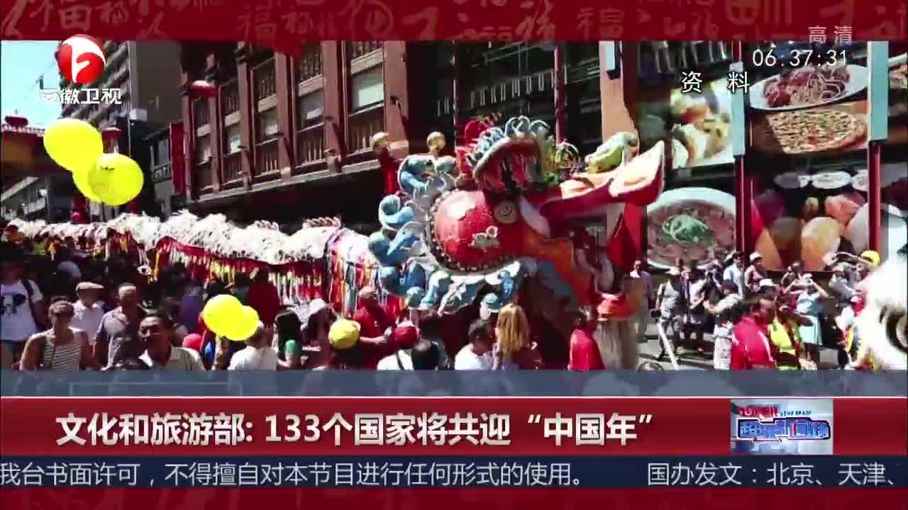 """[视频]文化和旅游部:133个国家将共迎""""中国年"""""""