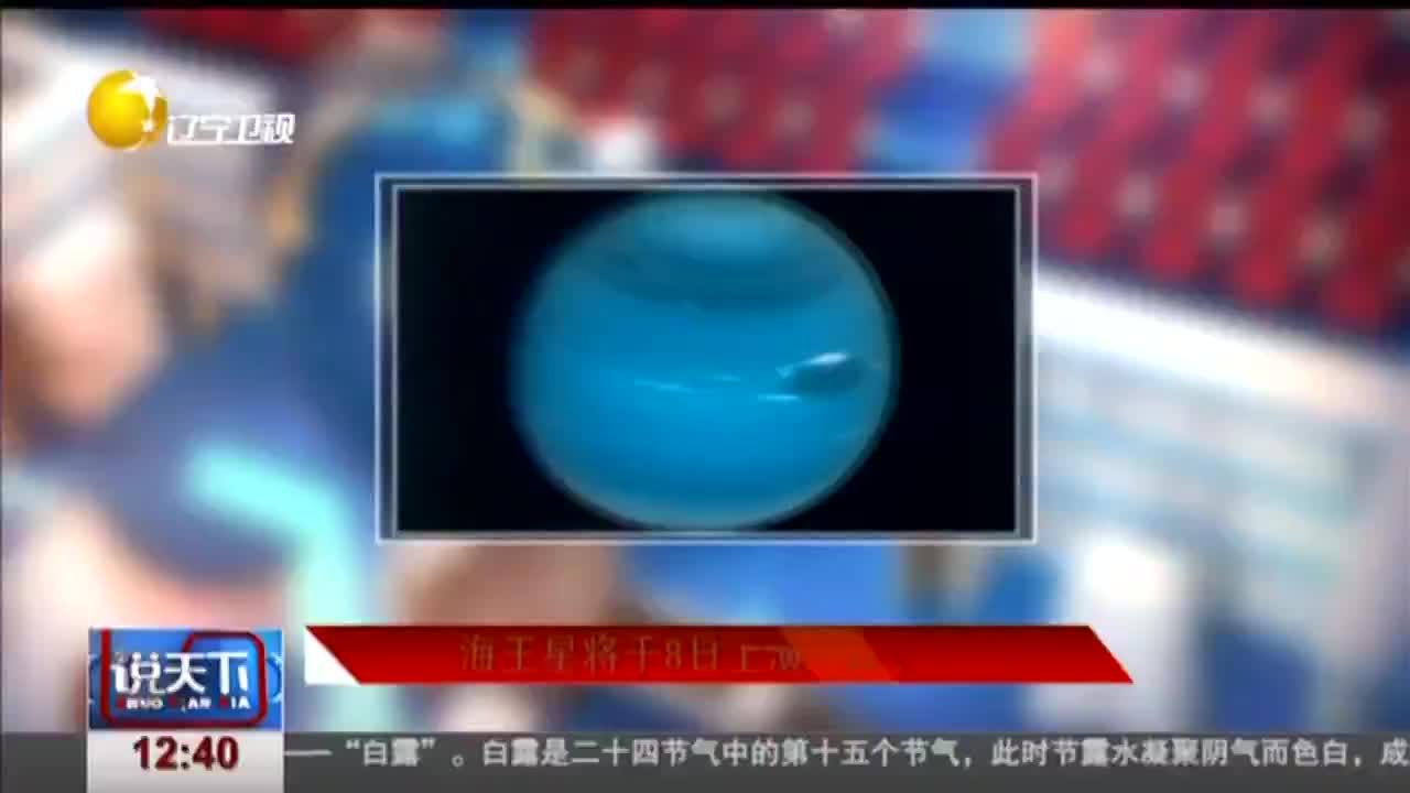 """[视频]海王星将于8日上演""""冲日"""""""