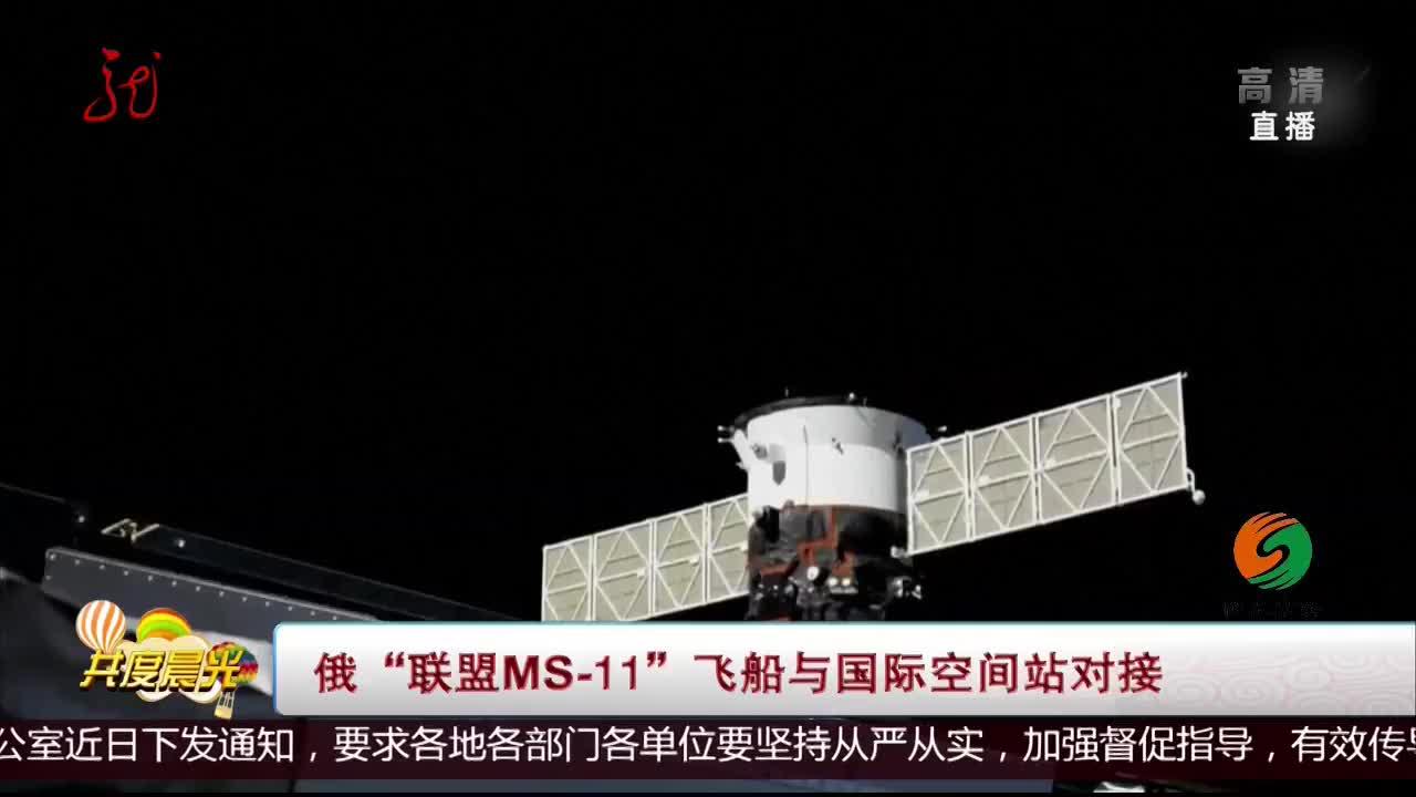 """[视频]俄""""联盟MS-11""""飞船与国际空间站对接"""