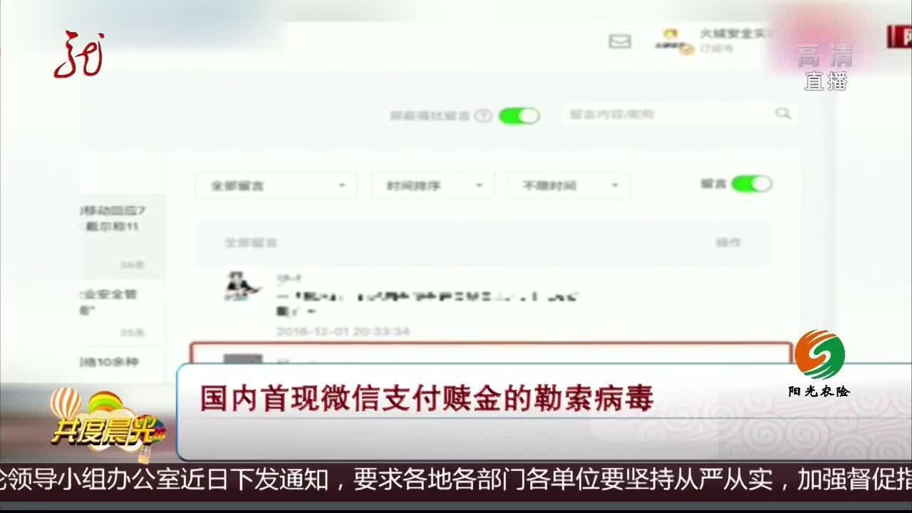 [视频]国内首现微信支付赎金的勒索病毒