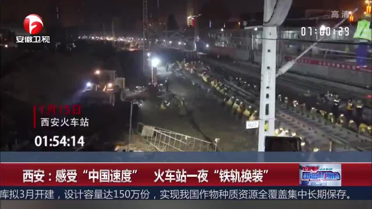 """[视频]感受""""中国速度"""" 火车站一夜""""铁轨换装"""""""