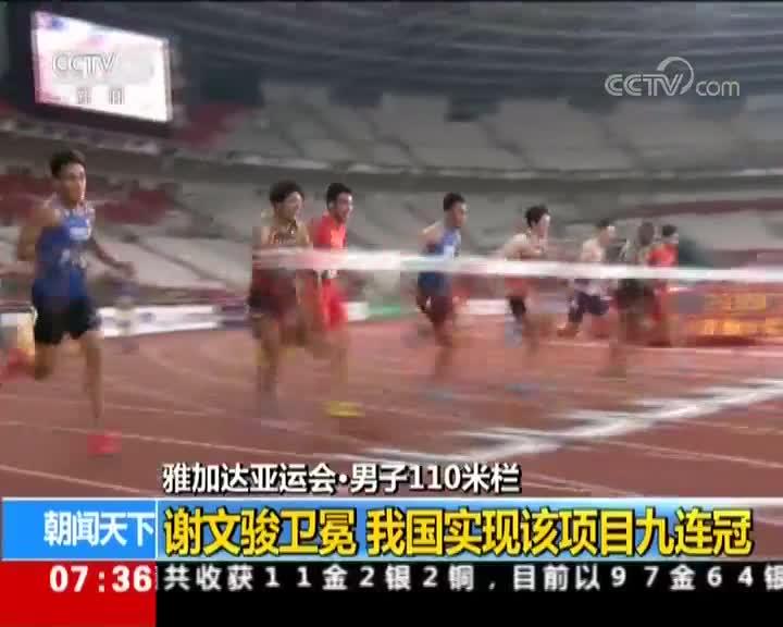 [视频]亚运会:110米栏谢文骏13秒34卫冕 中国队实现亚运九连冠
