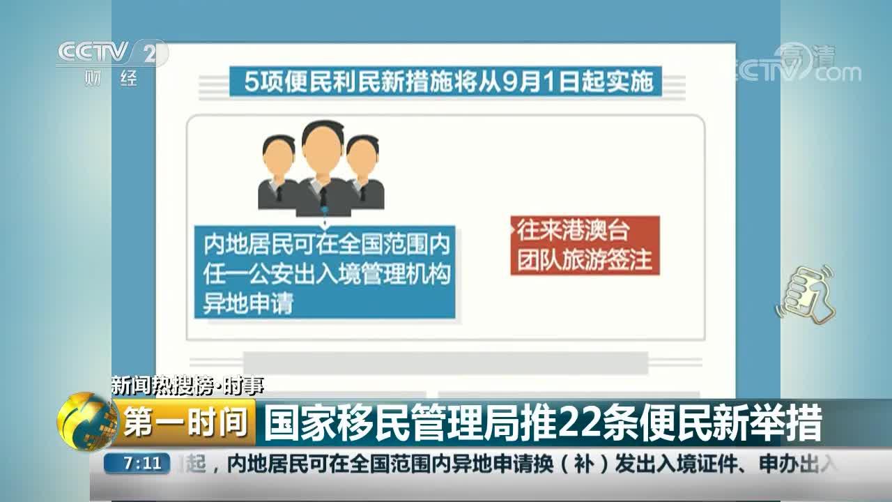 [视频]国家移民管理局推22条便民新举措
