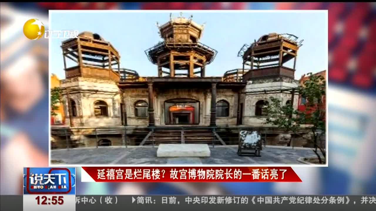 [视频]延禧宫是烂尾楼?故宫博物院院长的一番话亮了